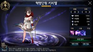 ★6・革命団員キリエル