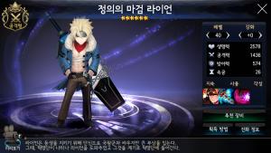 ★6・正義の魔剣ライアン