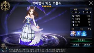 ★6・白魔法の化身 オルリー