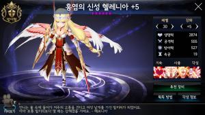 覚醒・紅炎の神聖 エレニア