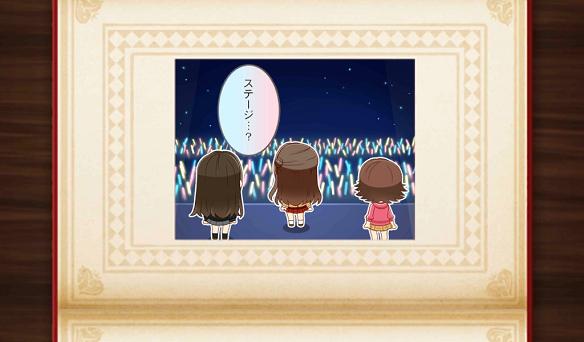 MV:ステージに立つ3人