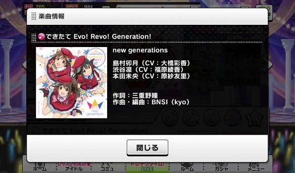 できたてEvo! Revo! Generation!楽曲詳細