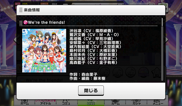 We're the friends!楽曲詳細