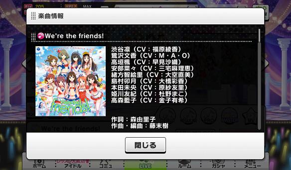 We're the friends!楽曲詳細