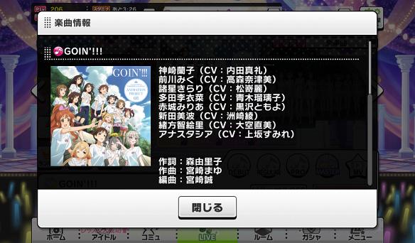GOIN'!!!楽曲詳細2