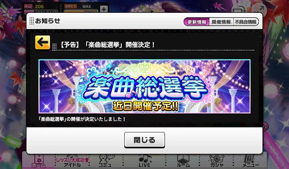 楽曲総選挙の開催が決定!