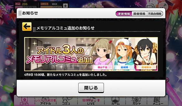アイドル3人のメモリアルコミュが追加!