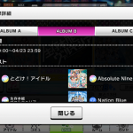 【デレステ】MASTER+「ALBUM B」に3つの楽曲が追加!