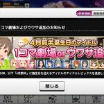 【デレステ】4月前半に誕生日を迎えるアイドル12人にトピックス追加!
