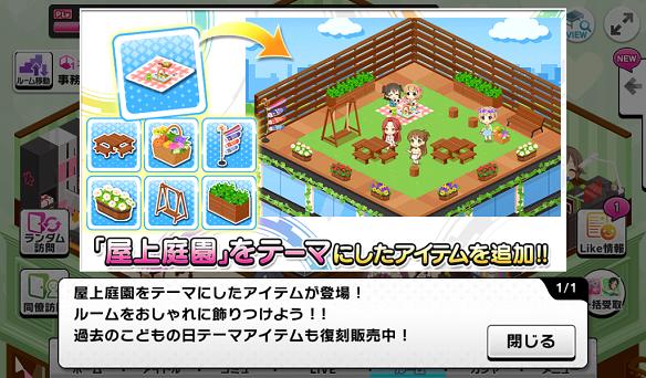 「屋上庭園」をテーマにしたアイテムが追加