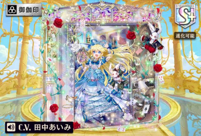 [鏡越しの幻世界]アリス