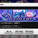 【デレステ】イベント「Nocturne」の開催が決定!公開されていない残りのメンバー2人は誰になるのか!?