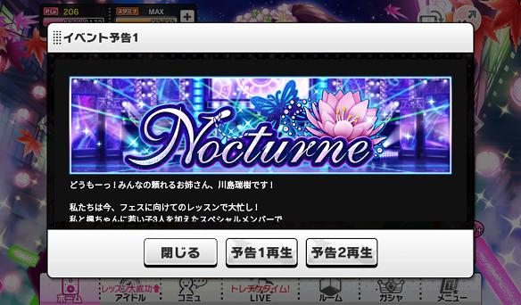 イベント「Nocturne」予告