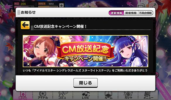CM放送記念キャンペーン開催