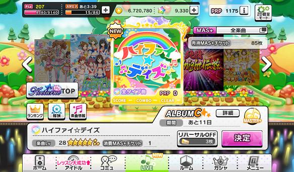 ハイファイ☆デイズ楽曲レベル28