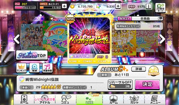 純情Midnight伝説 楽曲レベル29