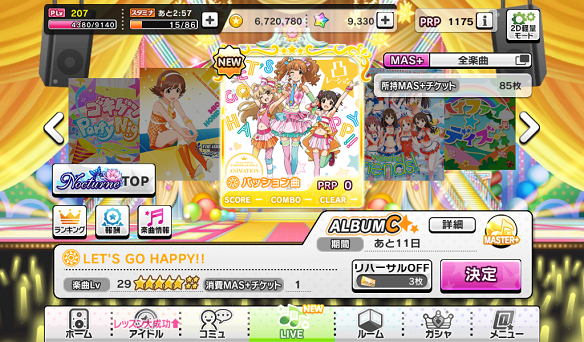 LET'S GO HAPPY!!楽曲レベル29