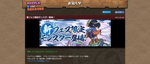 (引用元:https://pad.gungho.jp/member/newcomer/170330_monster.html)