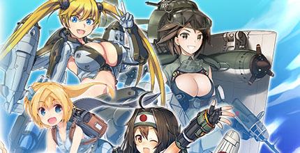 「ガルパン」「ストパン」好きなら要チェック!?可愛く擬人化した兵器たちを育てる美少女RPG