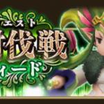 【BDFE】幻獣討伐戦シルフィード超級を徹底攻略!