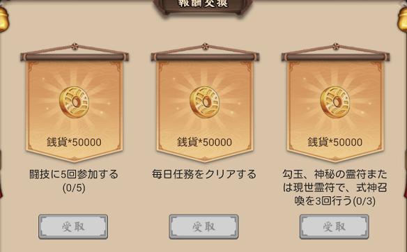銭貨イベント1