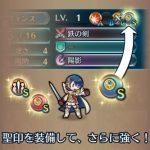 【FEH】英雄をさらに強化できる「聖印」が実装!大型アップデートでさらにやり込めるように!