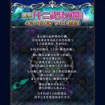 【FFBE】異界「十二武具の間」が解放!強敵を倒し、伝説の武具を手に入れよう!