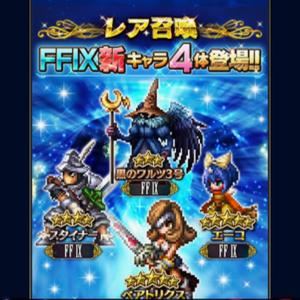 FFBE FFIXキャラ追加1704 01