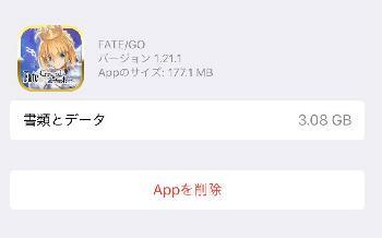 FGOアプリは容量が増えやすい。