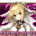 【FGO】Fate/EXTRA CCC×Fate/Grand Orderスペシャルイベントが発表されました!開幕直前キャンペーンの情報を復習しましょう!