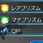FGOマナプリとQP