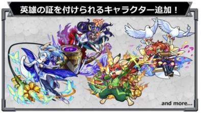 英雄の証取得可能キャラクター追加!