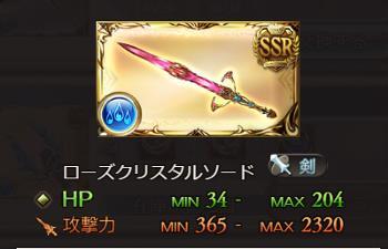 グラブル SSR武器「ローズクリスタルソード」