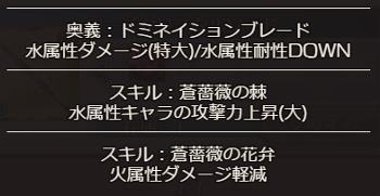 SSR「ローズクリスタルソード」のスキルあ