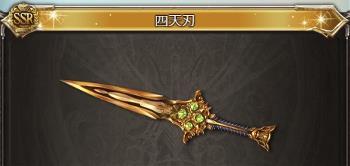 グラブルの古戦場武器でも一押しなのは「四天刃」(してんじん)!