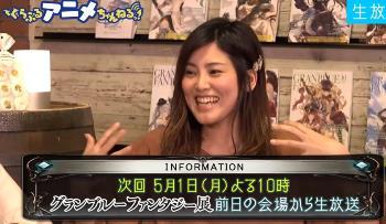 「グランブルーファンタジー展」での生放送でテンション上げ上げなジータ役・金元寿子さん