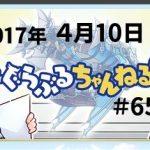 【グラブル】「四象降臨」の新情報、最終上限SSR「シルヴァ」解禁など!4月10日「ぐらぶるちゃんねるっ!」まとめ!