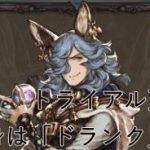 【グラブル】SSRトライアル更新、プレイアブルで「ドランク」実装なるか!?
