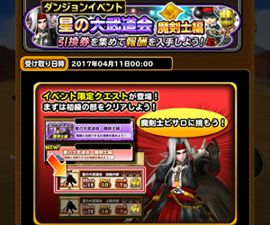 【星の大武道会】魔剣士ピサロ