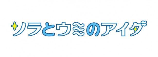 ソラとウミのアイダ ForwardWorks 広井王子