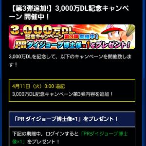 3000万DL記念キャンペーン第3弾!
