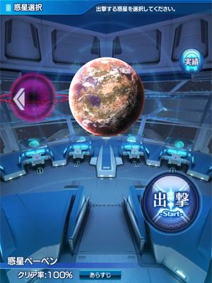 SOA ストーリーミッション 選択画像