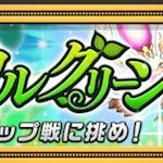 【オセロニア】《最新情報》新カップ戦「マジカルグリーン杯 前哨戦」情報!