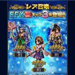 【FFBE】『FINAL FANTASY X』のキャラ追加!ユウナ、シーモア、ルールーが登場!