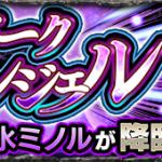 【モンスト】幽☆遊☆白書コラボ第2弾!降臨モンスター考察!