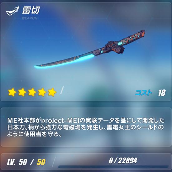 崩壊3rd+磁気嵐・斬、雷切、3rd聖遺物