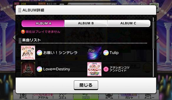 ALBUM A 楽曲リスト1
