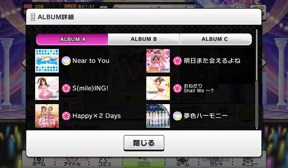 ALBUM A 楽曲リスト2