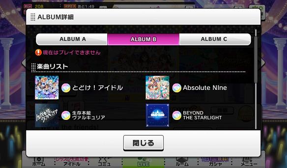 ALBUM B 楽曲リスト1