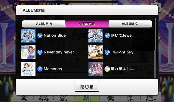 ALBUM B 楽曲リスト2